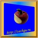 Зажигалка-яблоко