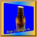 зажигалка-бутылка пива