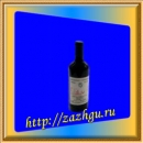 Зажигалка-вино