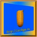 Зажигалка-кукуруза