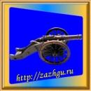 Зажигалка-пушка 18 века