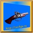 Зажигалка-пистолет 18 века