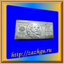 зажигалка-сто долларов серебро