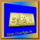 зажигалка-сто долларов золото