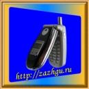 зажигалка-сотовый телефон