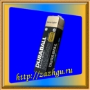 зажигалка-батарейка
