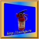 зажигалка-огнетушитель